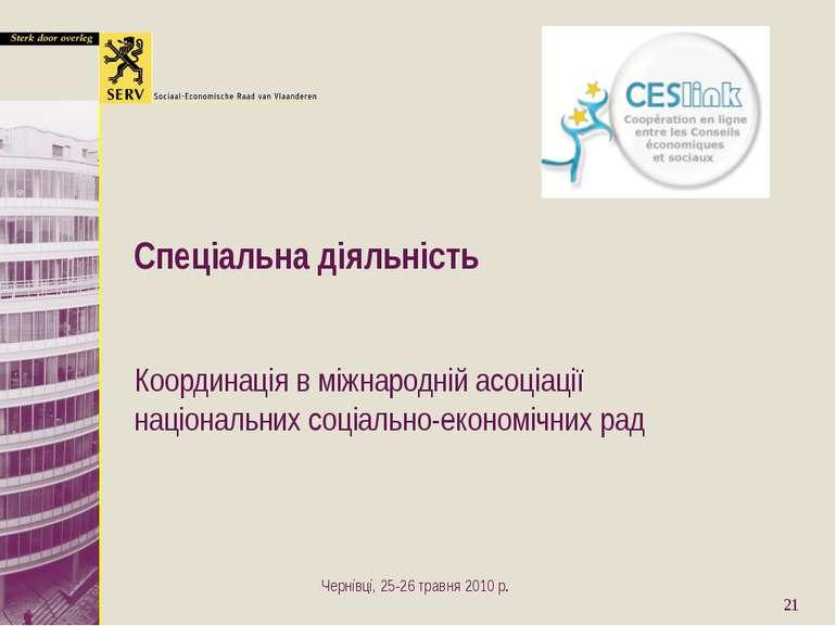 Спеціальна діяльність Координація в міжнародній асоціації національних соціал...