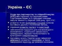 Україна – ЄС Угода про партнерство та співробітництво (УПС) між Україною та Є...