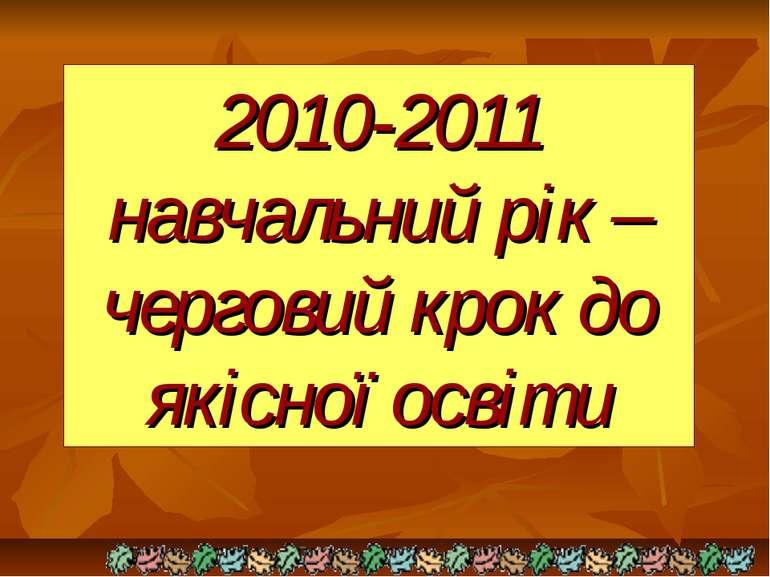 2010-2011 навчальний рік – черговий крок до якісної освіти