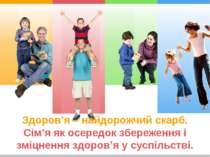 Здоров'я – найдорожчий скарб. Сім'я як осередок збереження і зміцнення здоров...