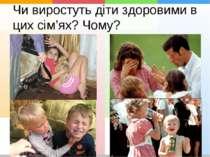 Чи виростуть діти здоровими в цих сім'ях? Чому?