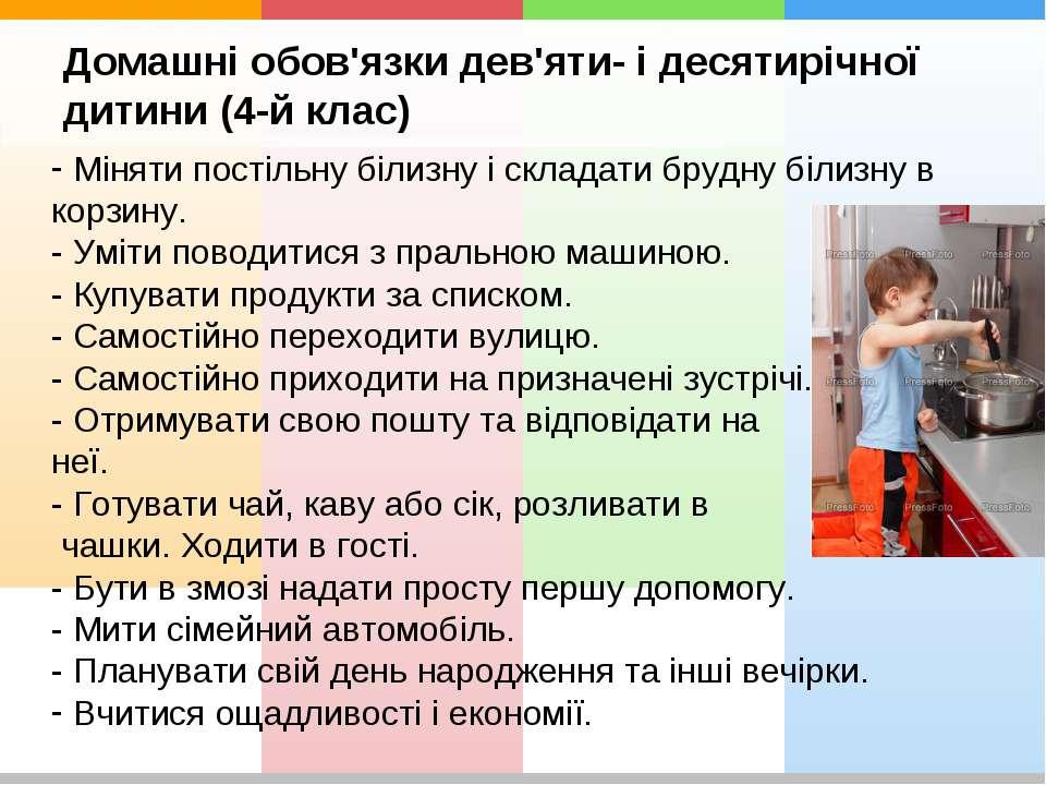Домашні обов'язки дев'яти- і десятирічної дитини (4-й клас) Міняти постільну ...