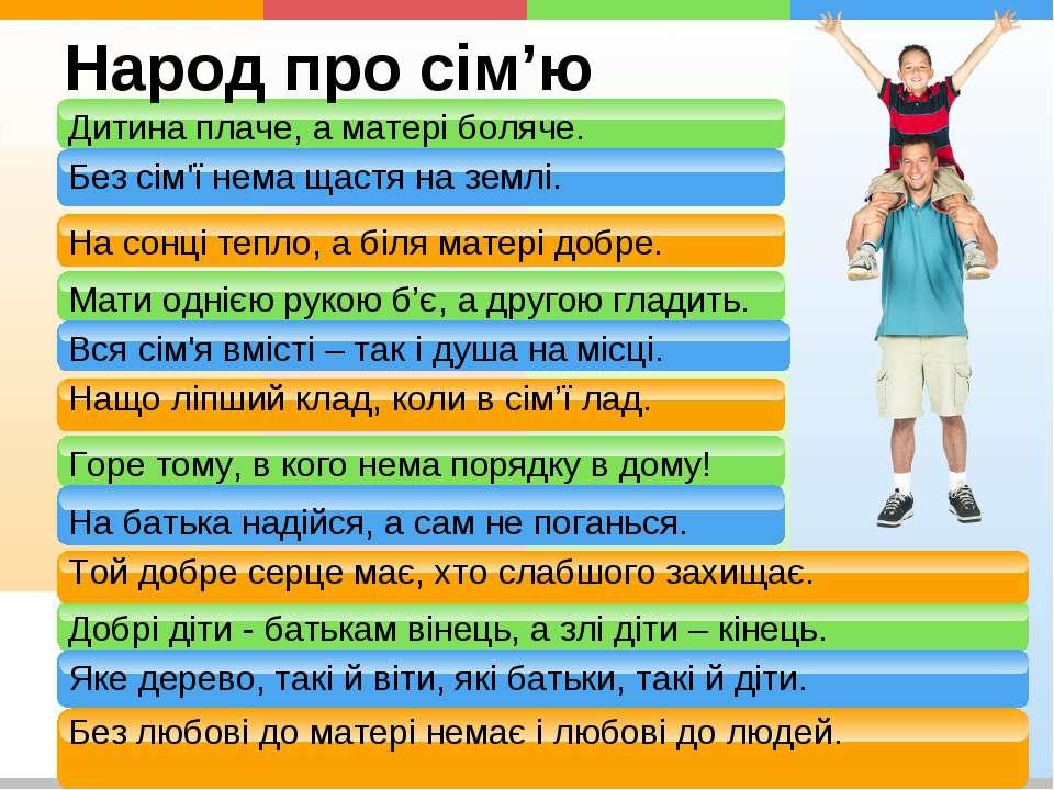 Народ про сім'ю Дитина плаче, а матері боляче. Без сім'ї нема щастя на землі....