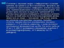 Головним у лікуванні хворих з лімфаденітом є усунення причини, що призвела до...