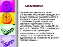 Математика Державна підсумкова атестація з математики у 9-х класах проводитьс...