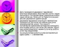Дату проведення державної підсумкової атестації визначають Міністерство освіт...