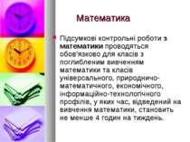 Математика Підсумкові контрольні роботи з математики проводяться обов'язково ...