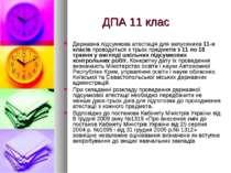 ДПА 11 клас Державна підсумкова атестація для випускників 11-х класів проводи...