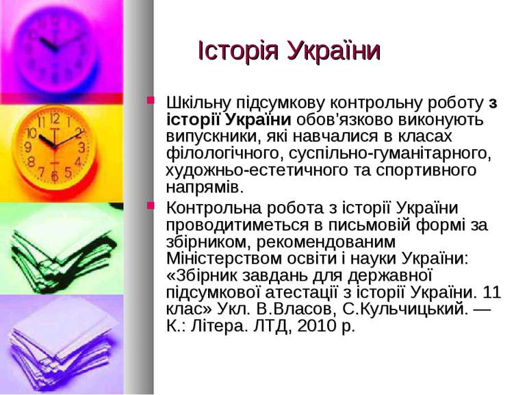Історія України Шкільну підсумкову контрольну роботу з історії України обов'я...