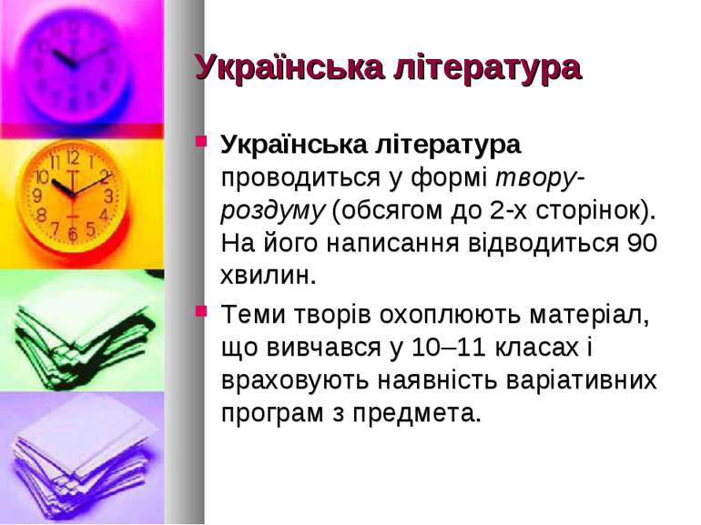 Українська література Українська література проводиться у формі твору-роздуму...