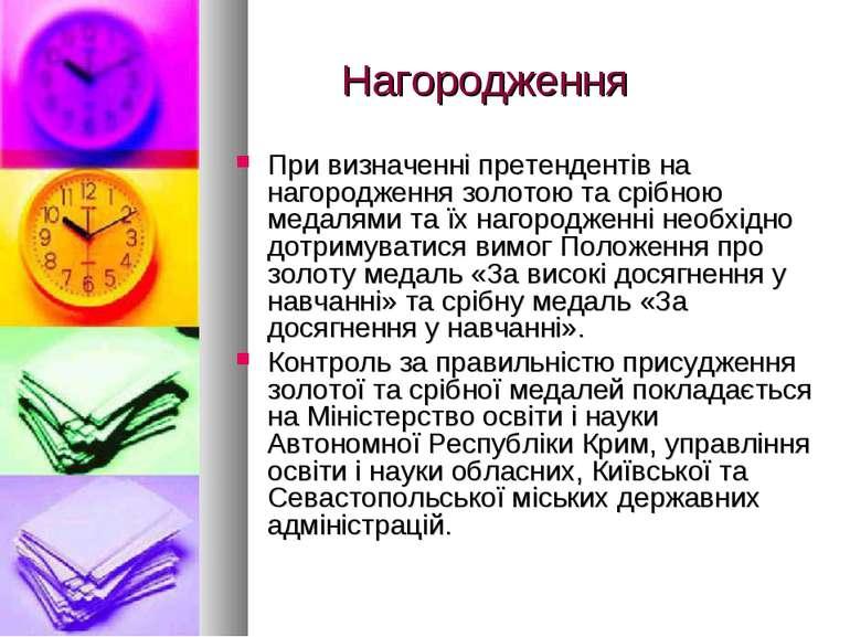Нагородження При визначенні претендентів на нагородження золотою та срібною м...