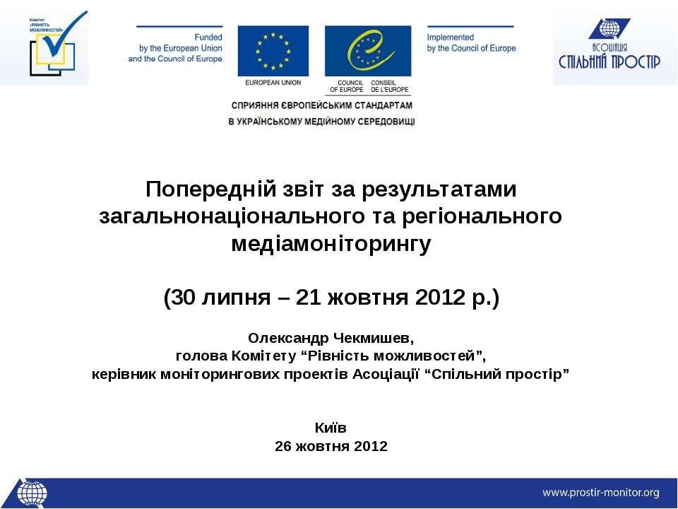 Попередній звіт за результатами загальнонаціонального та регіонального медіам...