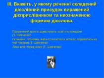 ІІІ. Вкажіть, у якому реченні складений дієслівний присудок виражений дієприс...