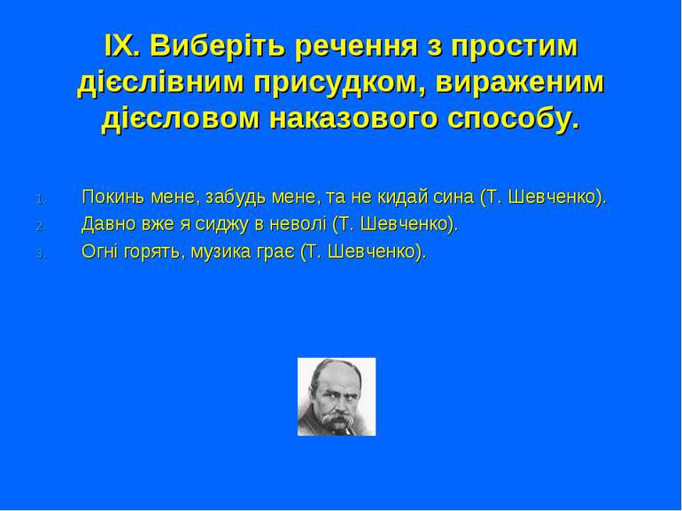 ІХ. Виберіть речення з простим дієслівним присудком, вираженим дієсловом нака...