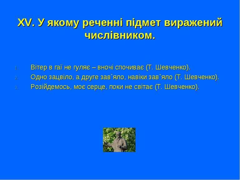 ХV. У якому реченні підмет виражений числівником. Вітер в гаї не гуляє – вноч...