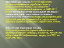 Відповідно до завдань галузевої Програми поліпшення вивчення української мови...