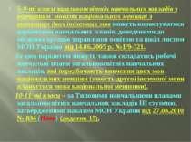 5-9-ті класи загальноосвітніх навчальних закладів з навчанням мовами націонал...