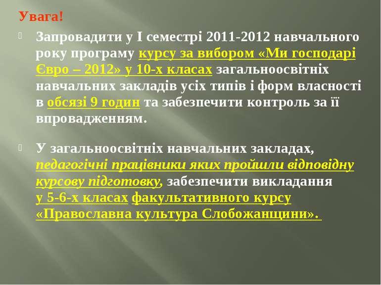 Увага! Запровадити у І семестрі 2011-2012 навчального року програму курсу за ...