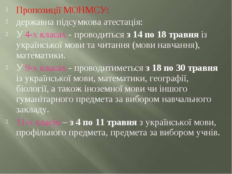 Пропозиції МОНМСУ: державна підсумкова атестація: У 4-х класах - проводиться ...