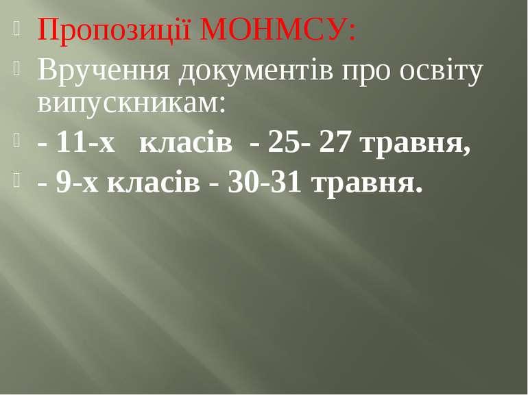 Пропозиції МОНМСУ: Вручення документів про освіту випускникам: - 11-х класів ...