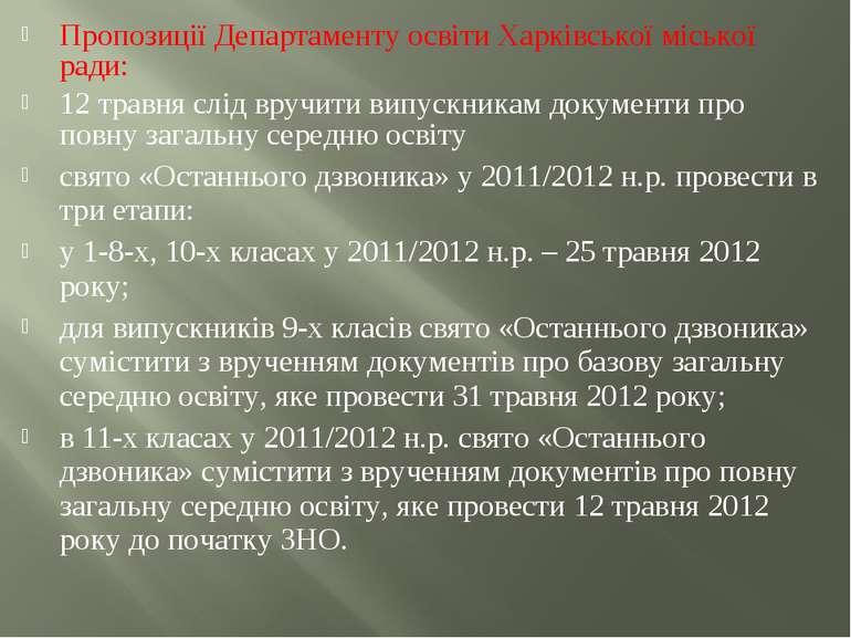 Пропозиції Департаменту освіти Харківської міської ради: 12 травня слід вручи...