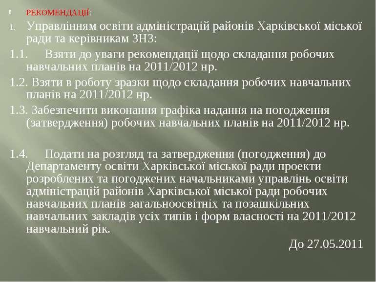 РЕКОМЕНДАЦІЇ: 1. Управлінням освіти адміністрацій районів Харківської міської...