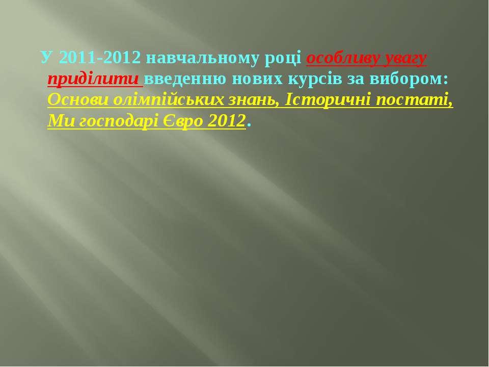 У 2011-2012 навчальному році особливу увагу приділити введенню нових курсів з...