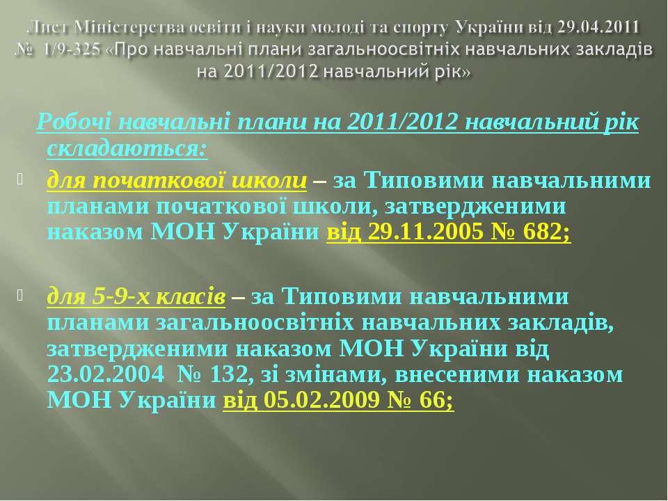 Робочі навчальні плани на 2011/2012 навчальний рік складаються: для початково...
