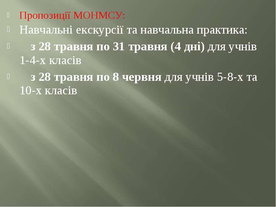 Пропозиції МОНМСУ: Навчальні екскурсії та навчальна практика: з 28 травня по ...