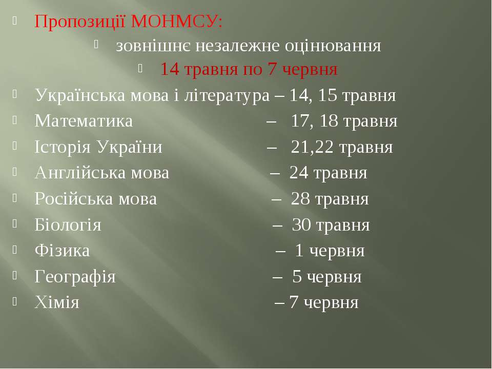 Пропозиції МОНМСУ: зовнішнє незалежне оцінювання 14 травня по 7 червня Україн...