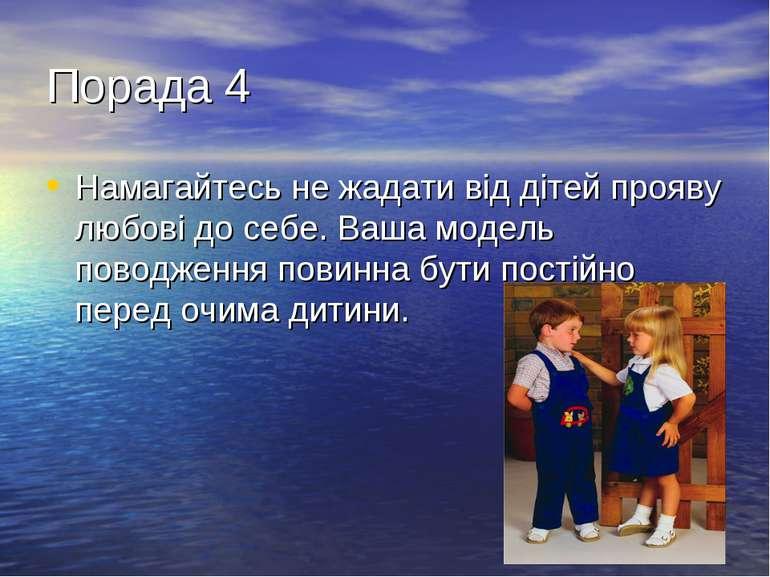 Порада 4 Намагайтесь не жадати від дітей прояву любові до себе. Ваша модель п...