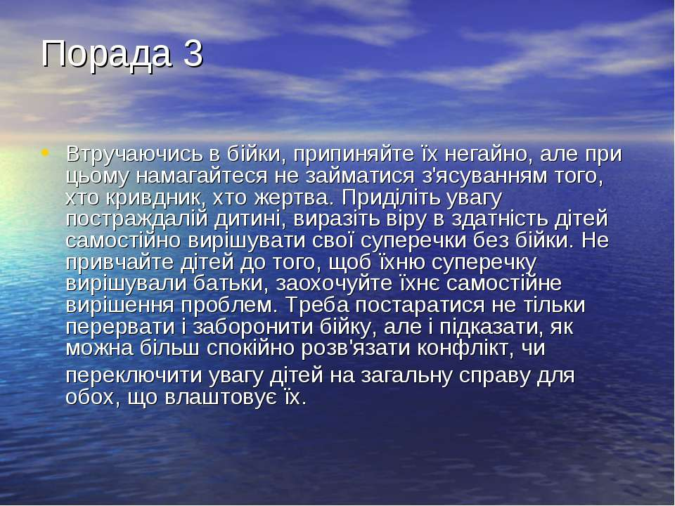 Порада 3 Втручаючись в бійки, припиняйте їх негайно, але при цьому намагайтес...