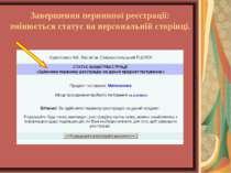 Завершення первинної реєстрації: змінюється статус на персональній сторінці.
