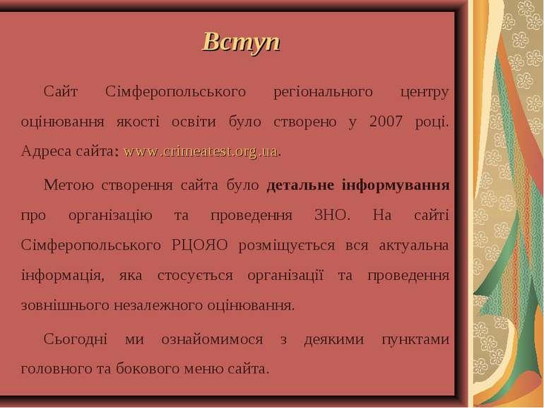 Вступ Сайт Сімферопольського регіонального центру оцінювання якості освіти бу...