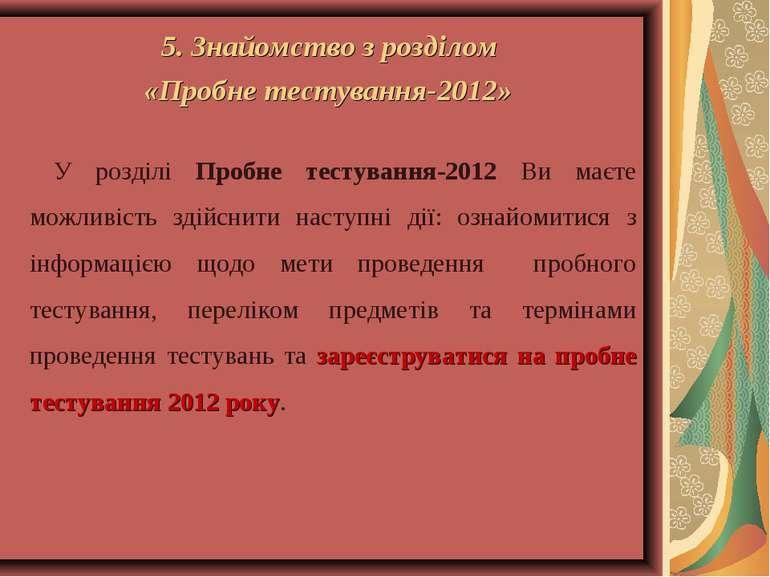 5. Знайомство з розділом «Пробне тестування-2012» У розділі Пробне тестування...