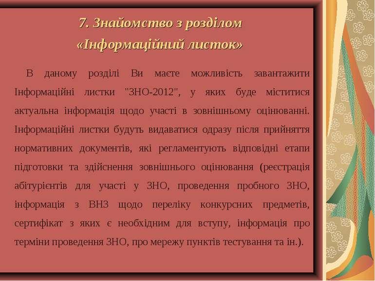 7. Знайомство з розділом «Інформаційний листок» В даному розділі Ви маєте мож...