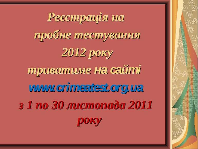 Реєстрація на пробне тестування 2012 року триватиме на сайті www.crimeatest.o...