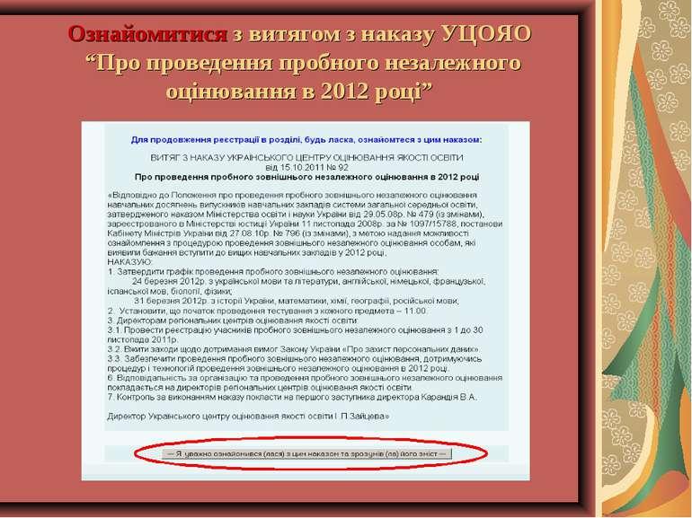 """Ознайомитися з витягом з наказу УЦОЯО """"Про проведення пробного незалежного оц..."""