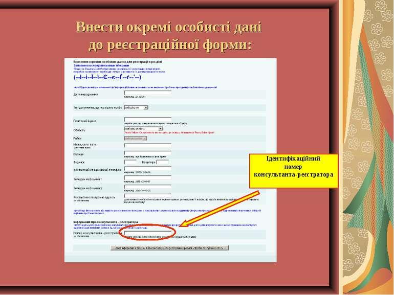 Внести окремі особисті дані до реєстраційної форми: Ідентифікаційний номер ко...