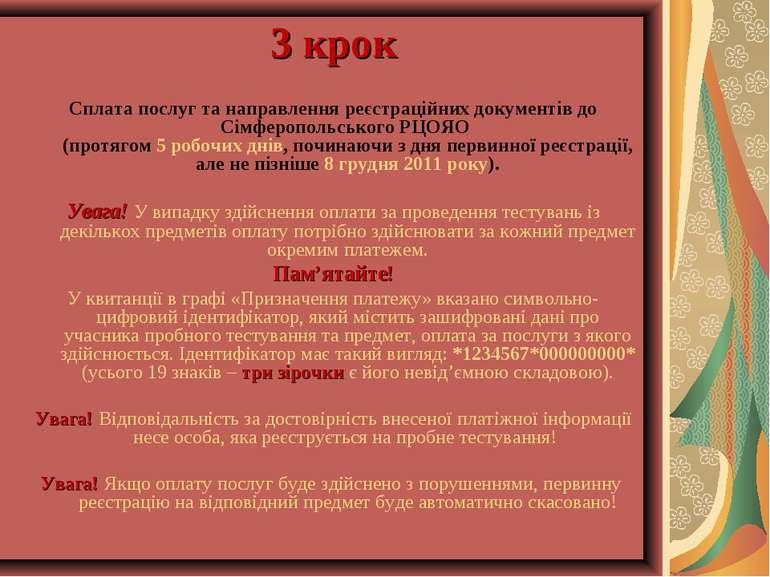 3 крок Сплата послуг та направлення реєстраційних документів до Сімферопольсь...