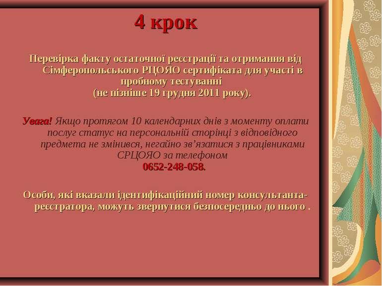 4 крок Перевірка факту остаточної реєстрації та отримання від Сімферопольсько...