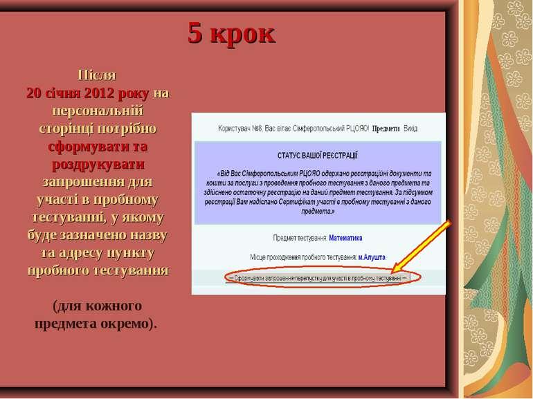 5 крок Після 20 січня 2012 року на персональній сторінці потрібно сформувати ...