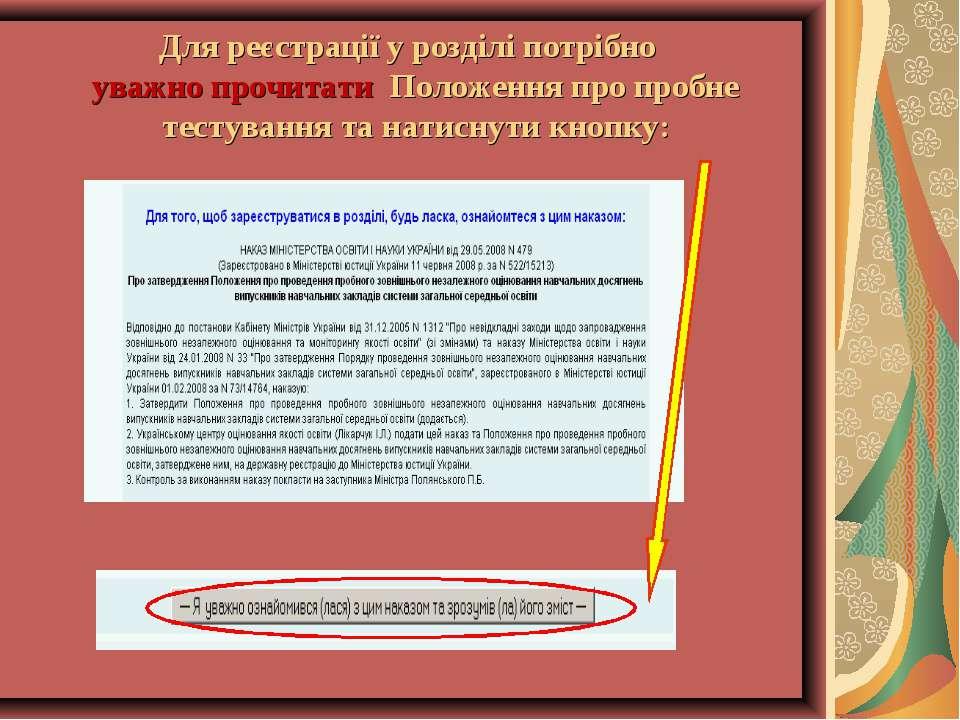 Для реєстрації у розділі потрібно уважно прочитати Положення про пробне тесту...
