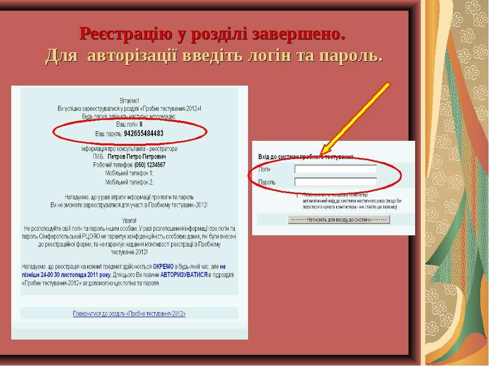 Реєстрацію у розділі завершено. Для авторізації введіть логін та пароль.