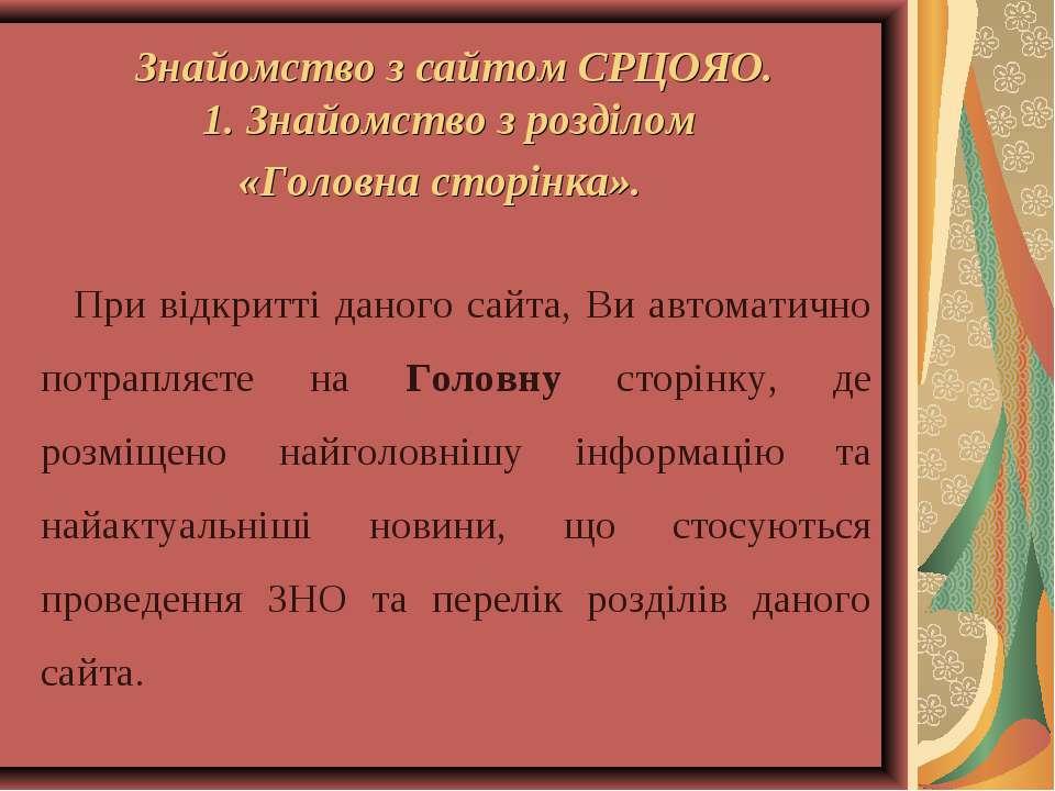 Знайомство з сайтом СРЦОЯО. 1. Знайомство з розділом «Головна сторінка». При ...