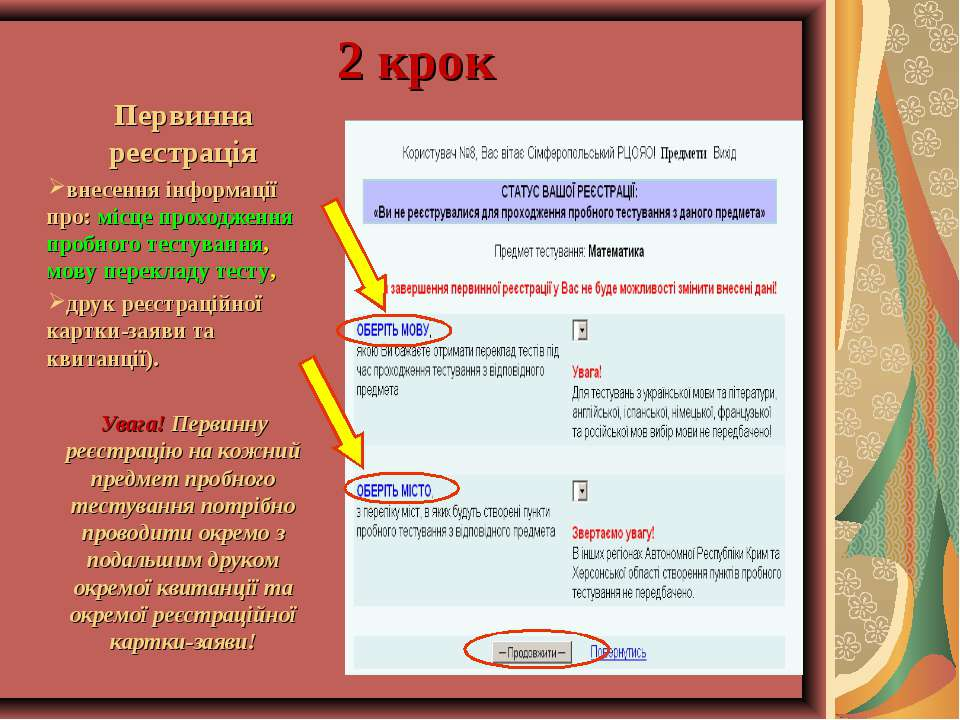 2 крок Первинна реєстрація внесення інформації про: місце проходження пробног...