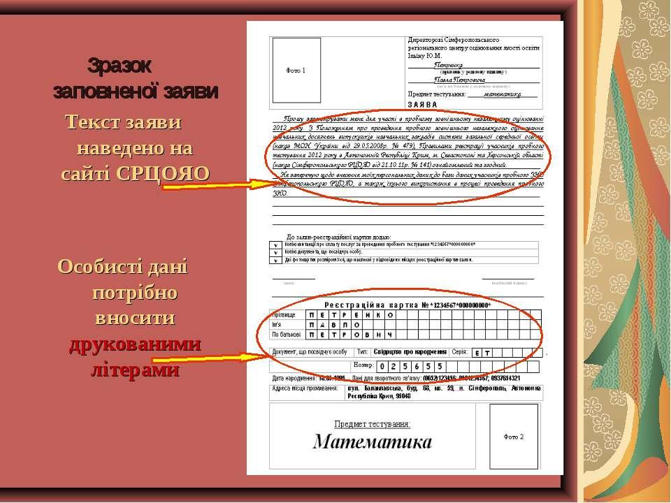 Зразок заповненої заяви Текст заяви наведено на сайті СРЦОЯО Особисті дані по...