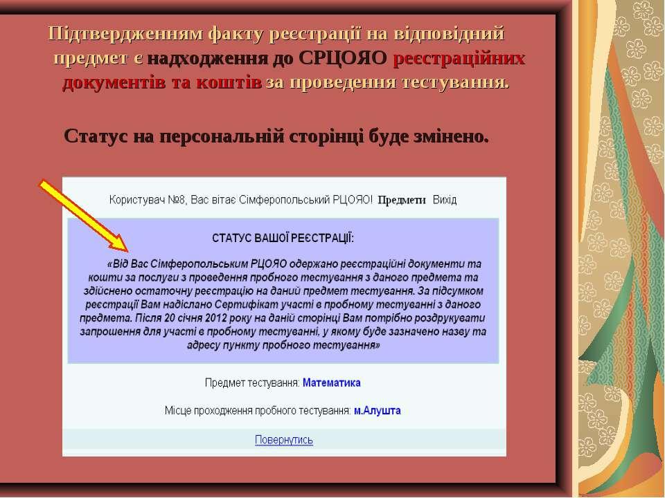 Підтвердженням факту реєстрації на відповідний предмет є надходження до СРЦОЯ...