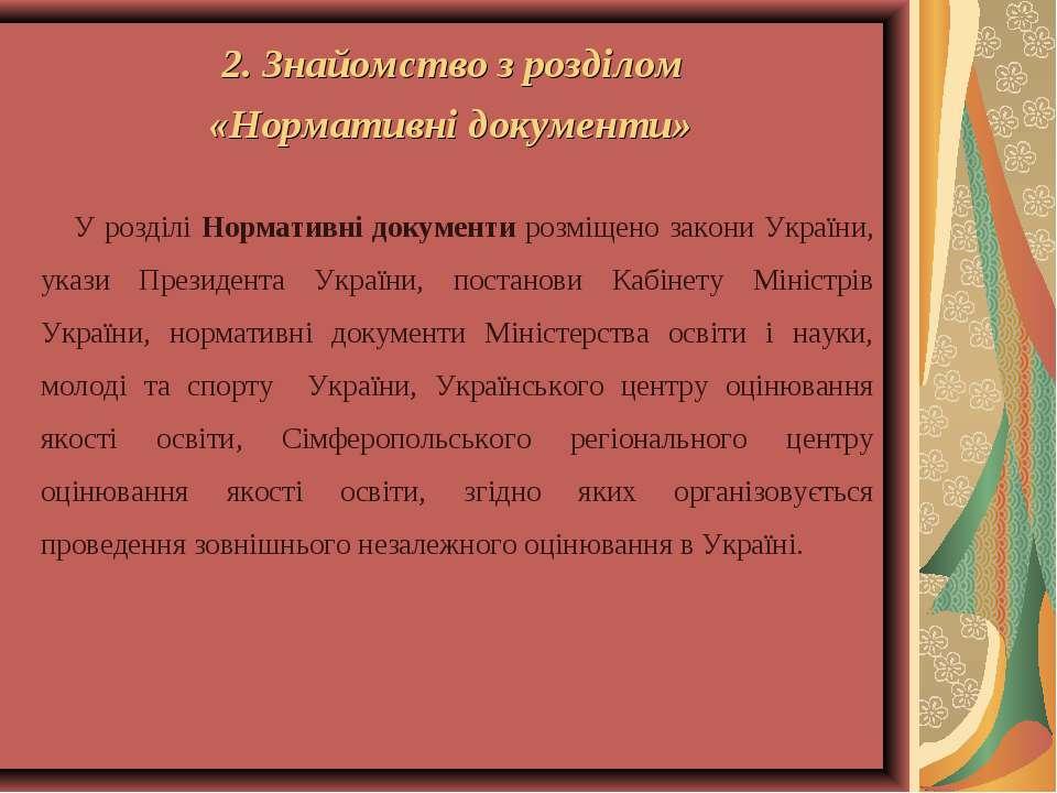 2. Знайомство з розділом «Нормативні документи» У розділі Нормативні документ...
