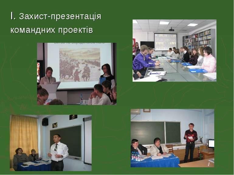 І. Захист-презентація командних проектів